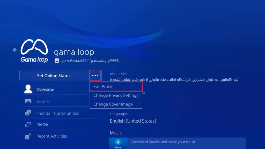 تغییر آواتار در پلی استیشن PS4