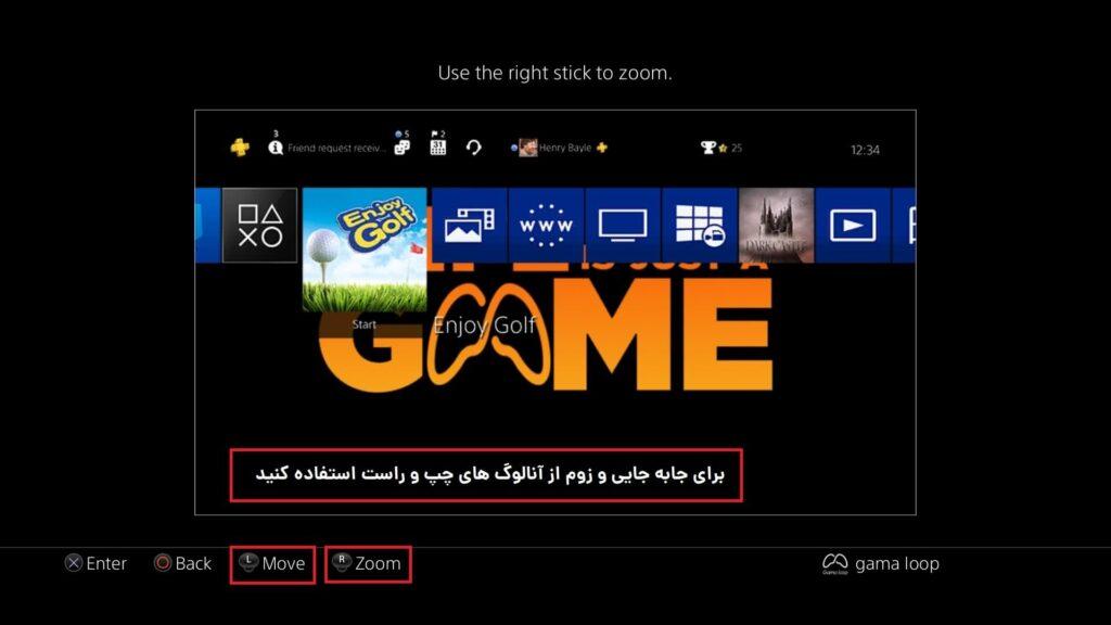 قرار دادن عکس خود در PS4